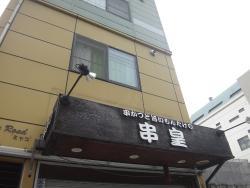 Kushiou