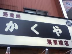 Kakuya Asakusabashi