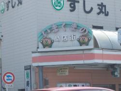 Sushimaru Imakumano