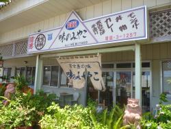 Aji No Miyako