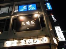 Mr. Handsome Cafe Kagurazaka Hazure Ichijiku