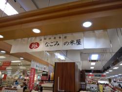Nagomi No Komeya