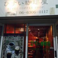 Hisui Coffee
