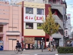 Gyoza no Osho Hyakumamben