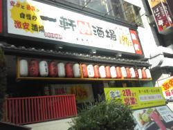 Ikkemmesakabaomori Kitaguchi