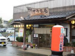 Memboteuchi-An Chikugo