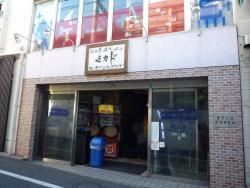 Takadanobaba Game Center Mikado