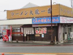 Dairyu Ichiban Chikugo