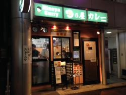 Hinoya Curry, Shinjuku West Entrace