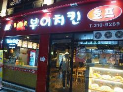 Boor Chicken Myeongdong