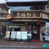 Yokohama Chinatown Panda Hanten
