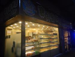 寶貝星餅店