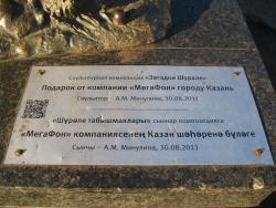 Zagadke Shurale Monument
