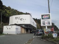 Odawara Kagoseiodawara Enoura