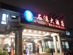 ShiPu Restaurant (Tian No.1)