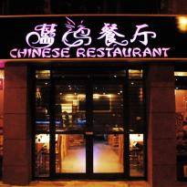 The Central Chinese Restaurant