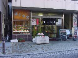 Family Restaurant Fuji Shokudo