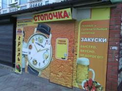 Stopochka