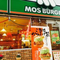 Mos Burger Mita