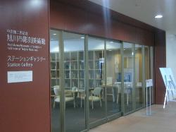 Teijiro Nakahara Memorial Asahikawa Sculpture Museum Station Gallery