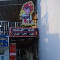 Pelmennaya-Sosisochnaya