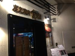 Charcoal fire grilled meat Shokudoen Kamata East-entrance