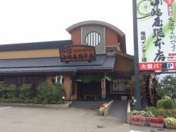 Kojimaya Sohonten Kameda Inter