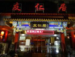 YouRen Ju BeiJing Chinese Hot Pot