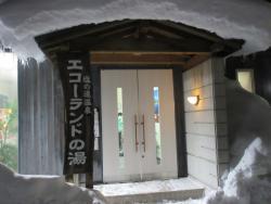 Hakuba Eco-land Onsen