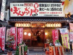 Bonjirya Kurume