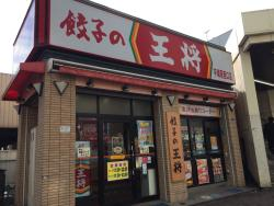 Gyoza no Osho Hiratsuka Station West Entrance