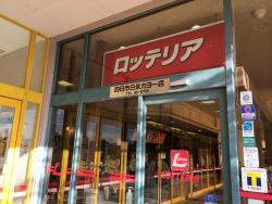 Lotteria Yokkaichi Nichiei Kayo