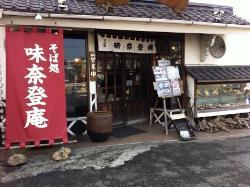 Minatoan Honmoku
