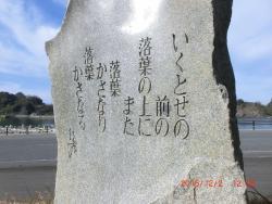 Sumitaka Maeda's Tanka Inscription