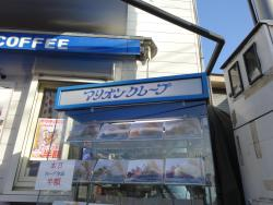 Marion Crepes Kamakura