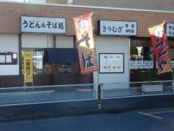 Kirimugi