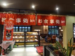 Setouchi Japanese Restauranttomoe