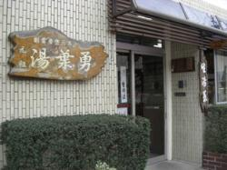 Yubayu Shoten