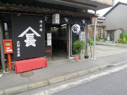 Birthplace of Jirocho