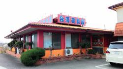 Taiwanbishokuya