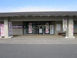Aratama no Yu