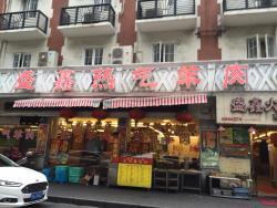 Sheng Xin Hotpot