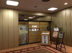 Edomaezushinakata