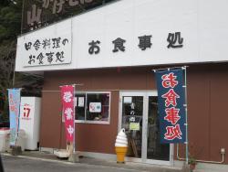 Ao No Sato