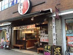 Usukawataiyaki Taikichi Sendai