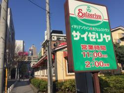 Saizeriya Hashimoto Ekimae