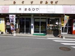 Nikko Maruhide Shokudo Honten