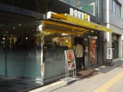 Doutor Coffee Shop Okachimachi Showadori