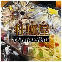 Oyster&Bar Kakiya