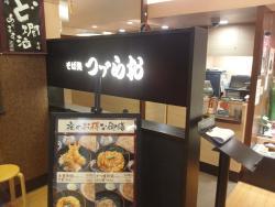 Tsuzurao, Sagami-Ono Station Square